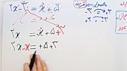ویدیو آموزشی فصل چهارم ریاضی هشتم - بخش 6
