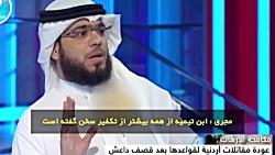گفتگو با مبلغ وهابی درباره استناد داعش به سخنان ابن تیمیه