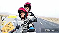 سفر با موتور سیکلت به ترکیه و قسمتهایی از ایران