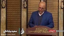 شعرخوانی طنز 'سعید بیابانکی' در محفل شعر قرار