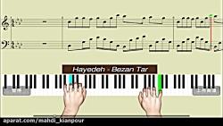 پیانو آهنگ بزن تار هایده (Learn Piano Hayedeh - Bezan Tar) آموزش پیانو ایرانی