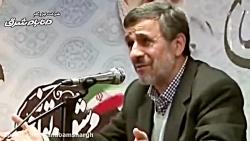 وقتی احمدی نژاد خوانند ...