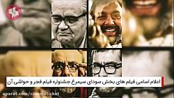 اخبار سینمای ایران: معر...