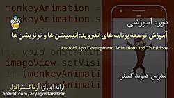 آموزش ساخت انیمیشن ها و ترنزیشن ها در برنامه نویسی اندروید - آریاگستر