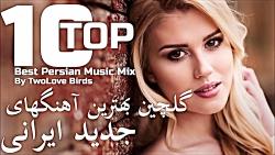 Top Iranian music mix 2018 |Ahang Jadid Ir...