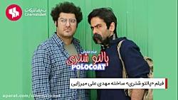 معرفی فیلم کمدی «پالتو شتری» از فیلم های حاضر در جشنواره فیلم فجر 37