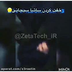 گروگان گرفتن ساشا سبحانی