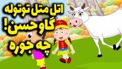 شعر و ترانه فارسی : اتل ...