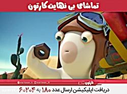 خرگوش های دیوانه فصل 2 قسمت 9
