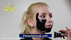 ماسک زغال - ماسک سیاه