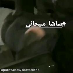 ساشا سبحانی در آلمان ربوده شد؟!