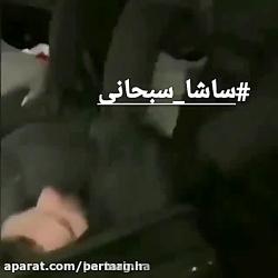 ساشا سبحانی دزدیده شد