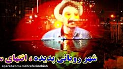 ویدئو کلیپ حمید هیراد د...