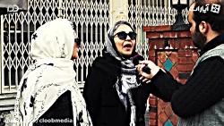 درخواست عجیب خبرنگار از دختران؛ جلو دوربین کشف حجاب کن  بی سانسور در مورد حجاب