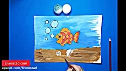 آموزش نقاشی برای کودکان - نقاشی ماهی