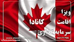 ویزای توریستی کانادا ت...