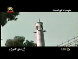 منارجنبان اصفهان یکی ا...