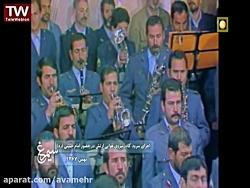 اجرای سرود کادر  نیرو هوایی ارتش در حضور امام خمینی ره