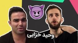 قسمت 7 | وحید خزایی اینبار در شبکه واکنش