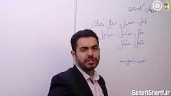 ویدیو تدریس درس اول عربی دهم بخش اول