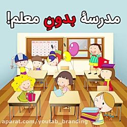 مدرسه بدون معلم