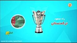 راه صعود ترکمنستان به ج...