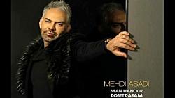 Mehdi Asadi - Man Hanooz Dooset Daram مهدی اسدی - من هنوز دوست دارم