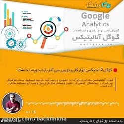 گوگل آنالیتیکس