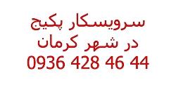 تعمیر پکیج ایساتیس در کرمان: 09364284644