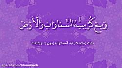 آیت الکرسی - استاد سعد ا...