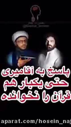 انحرافات  سید حسن آقامیری (جنجالی)