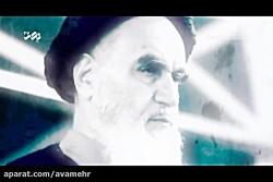 فتوکلیپ سخنان امام خمینی ره در رابطه با آزادی زنان در زمان شاه
