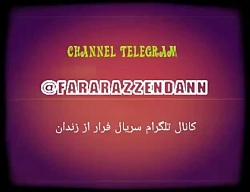 فرار از زندان تلگرام
