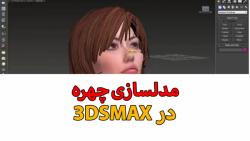 ساخت 3d چهره