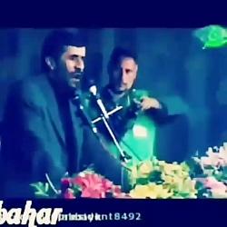 این سخنرانی احمدی نژاد ...