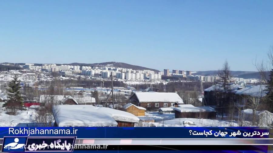 یاکوتسک سردترین شهر جهان