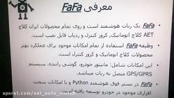 معرفی FaFa ربات پیشرفته AET و امکانات آن برای کلاچ اتوماتیک و کروز کنترل