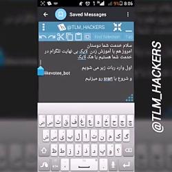 آموزش هک لایک تلگرام