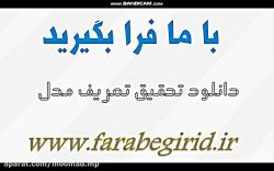 دانلود تحقیق تعریف مدل www.farabegirid.ir