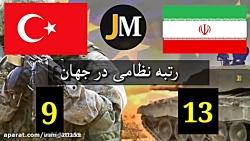 قدرت نظامی ایران و ترکی...