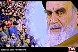 مستند امام خمینی ره و شیطان بزرگ-قسمت سوم