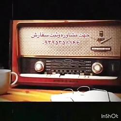 رادیو جوان و قهوه های ح...