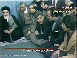 مستند شاخص-قسمت نهم-امام خمینی ره و توطئه و نفاق
