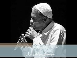 موسیقی نواحی ایران - قن...