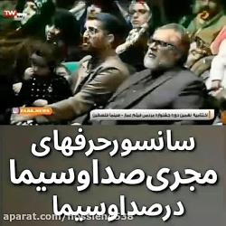سانسور عجیب صحبت مجری صدا و سیما در صدا و سیما!!!
