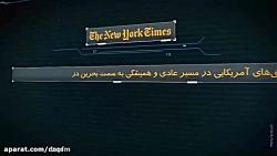 سپاه با تفنگداران امری...