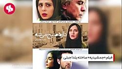 معرفی فیلم «جمشیدیه» با بازی حامد کمیلی و سارا بهرامی