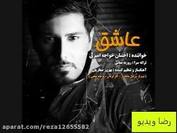 دانلود آهنگ عاشق احسان ...