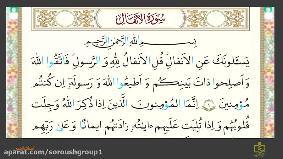 قرائت-قرآن-پنجم-صفحه-۷۸-دبستان-سروش