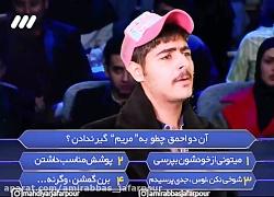 کلیپ طنز ایرانی خنده دار مسابقه برنده باش
